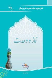 نماز و وحدت