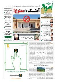 دوهفتهنامه امرداد ـ شماره ۳۴۷ـ ۱۳ شهریور ۱۳۹۵