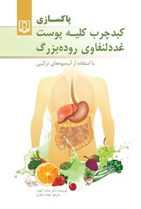 خواص درمانی آبمیوهها