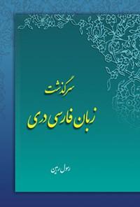 سرگذشت زبان فارسی دری