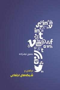 درآمدی بر شبکههای اجتماعی