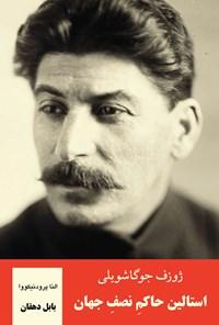 ژوزف جوگاشویلی: استالین حاکم نصف جهان