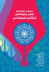 مجموعه مقالههای علمی و پژوهشی تئاتر خیابانی