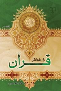 راز جاودانگی قرآن