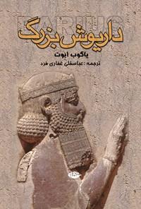 داریوش بزرگ: فرمانروای باستانی شاهنشاهی پارس