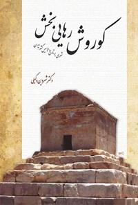 کوروش رهایی بخش: شرحی بر تاریخ تاسیس کشور ایران