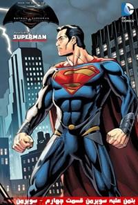 بتمن مقابل سوپر من(۴)