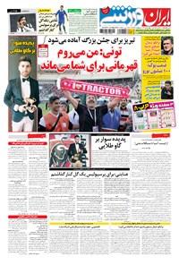 ایران ورزشی - ۱۳۹۴ چهارشنبه ۲۳ ارديبهشت