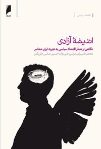 اندیشه آزادی: نگاهی از منظر اقتصاد سیاسی به تجربۀ ایران معاصر