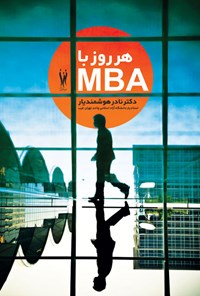 هر روز با MBA