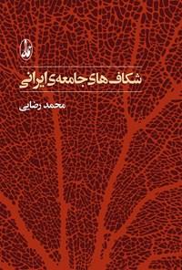 شکافهای جامعهی ایرانی