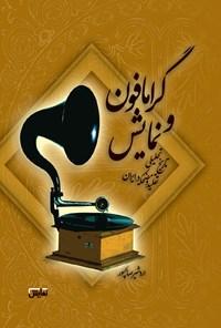 گرامافون و نمایش: تاریخ تحلیلی تقلید و مضحکه در ایران