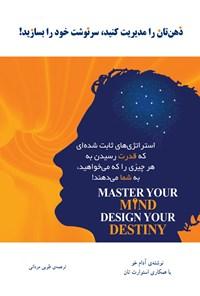 ذهنتان را مدیریت کنید؛ سرنوشت خود را بسازید!