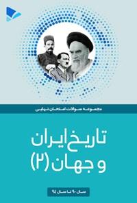 تاریخ ایران و جهان (۲)