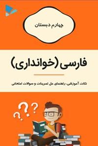 فارسی (خوانداری) چهارم  دبستان