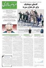 مردمسالاری - ۱۳۹۵/۰۷/۰۸