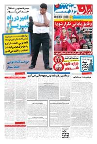 ایران ورزشی - ۱۳۹۴ دوشنبه ۲۸ ارديبهشت