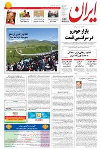ایران - ۱۳۹۴ دوشنبه ۲۸ ارديبهشت