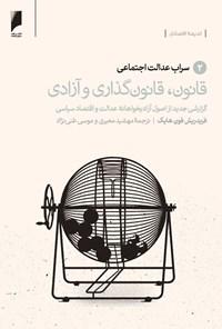 قانون، قانونگذاری و آزادی (جلد ۲: سراب عدالت اجتماعی)