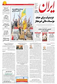 ایران - ۱۳۹۴ سه شنبه ۲۹ ارديبهشت
