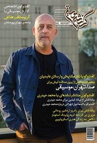 گزارش موسیقی ـ شماره ۸۴ ـ  شهریور ۹۵