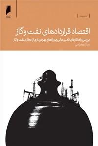 اقتصاد قراردادهای نفت و گاز: بررسی راهکارهای تامین مالی پروژههای بهرهبرداری از مخازن نفت و گاز