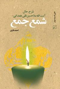 شمع جمع: آیتالله ملا حسین قلی همدانی