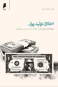 اخلاق تولید پول
