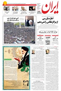 ایران - ۱۳۹۴ پنج شنبه ۳۱ ارديبهشت
