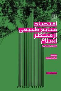 اقتصاد منابع طبیعی از منظر اسلام (اصول و مبانی)