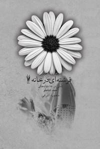 فرشتهای در خانه: تاملی در عاشقانههای احمد شاملو