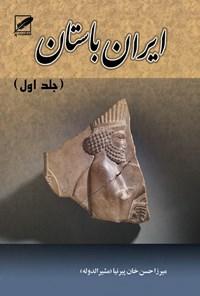 تاریخ ایران باستان یا تاریخ مفصّل ایران  (جلد ۱)