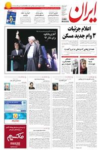 ایران - ۱۳۹۴ شنبه ۲ خرداد