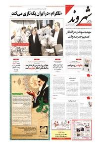 شهروند - ۱۳۹۴ شنبه ۲ خرداد