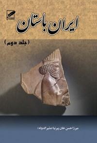 تاریخ ایران باستان یا تاریخ مفصل ایران (جلد ۲)