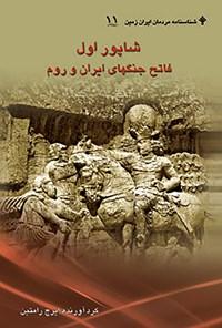 شاپور اول: فاتح جنگهای ایران و روم