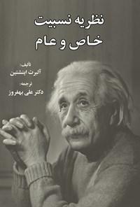 نظریه نسبیت خاص و عام