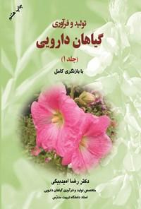 تولید وفرآوری گیاهان دارویی(جلد ۱)