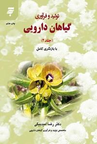 تولید وفرآوری گیاهان دارویی(جلد ۲)