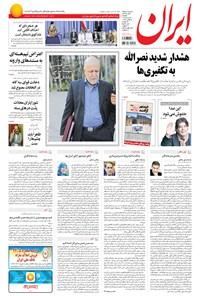 ایران - ۱۳۹۴ يکشنبه ۳ خرداد