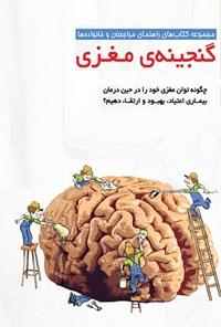 گنجینهی مغزی