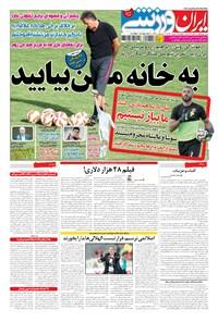 ایران ورزشی - ۱۳۹۴ يکشنبه ۳ خرداد