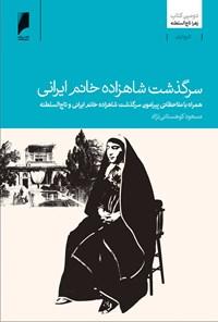 سرگذشت شاهزاده خانم ایرانی