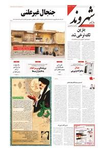 شهروند - ۱۳۹۴ دوشنبه ۴ خرداد