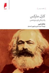 کارل مارکس: یک زندگی قرن نوزدهمی