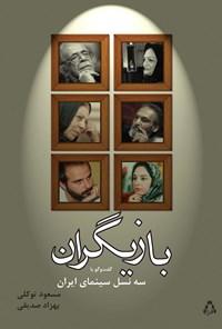 بازیگران: گفتوگو با سه نسل سینمای ایران
