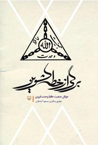 برگی از خطه کشوین: جوانان جمعیت حافظ وحدت قزوین