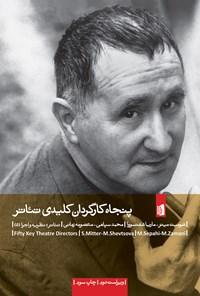 پنجاه کارگردان کلیدی تئاتر