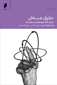 حقوق هستهای: مقررات IAEA درباره فعالیت هستهای اعضا