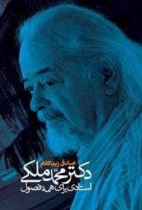 دکتر محمد ملکی: استادی برای همه فصول